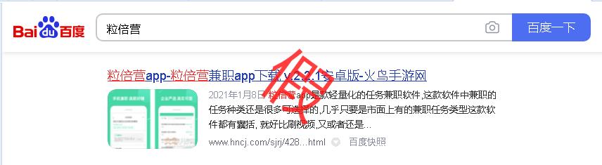 【官方提醒】最近出现了粒倍营手机版app,请认准唯一官网插图(1)