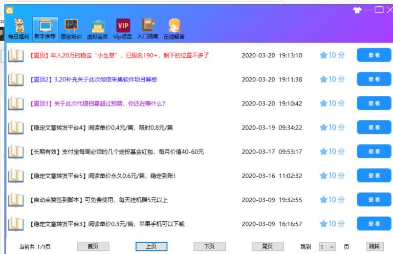 通知:粒倍营电脑端新版本8.0正式发布插图(1)