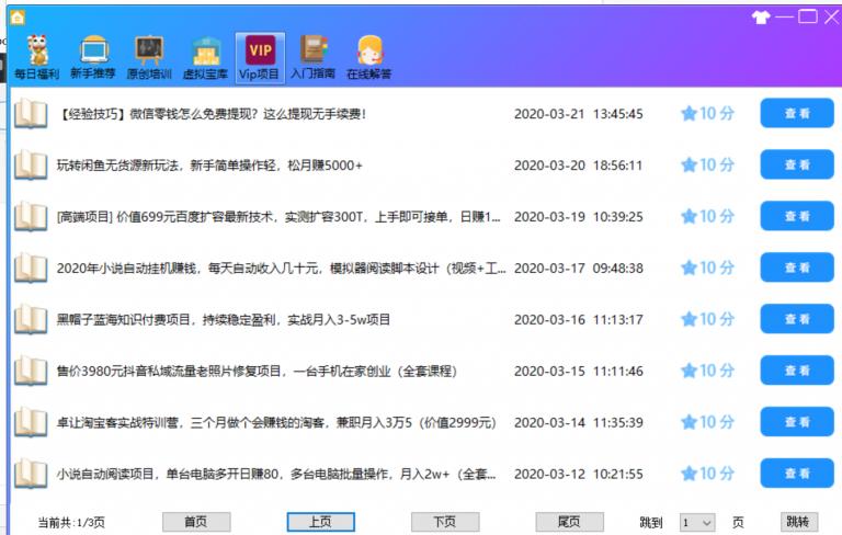 通知:粒倍营电脑端新版本8.0正式发布插图(4)