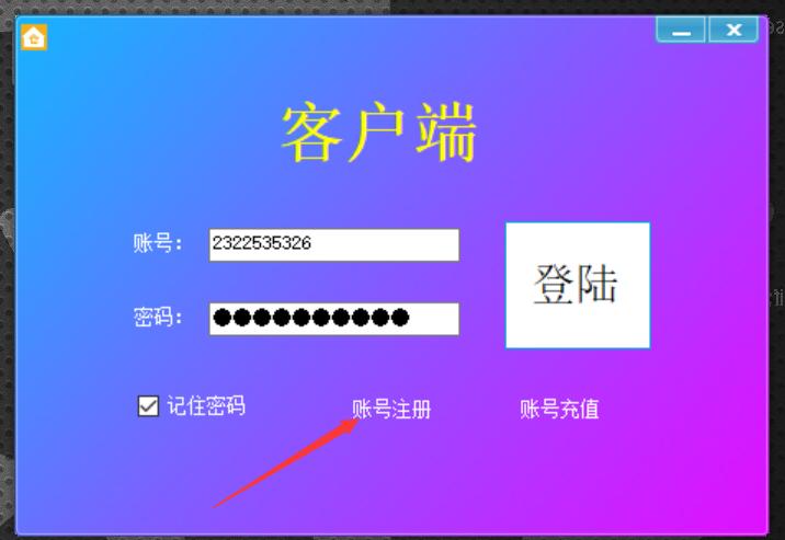 粒倍营软件自助购买插图(6)